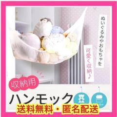"Thumbnail of ""【特価】おもちゃハンモック ホワイト おもちゃ収納 お風呂収納 片付け"""