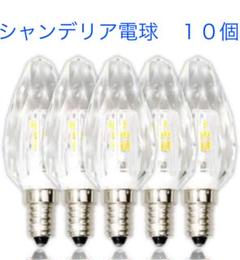 """Thumbnail of """"シャンデリア 電球 LED E12 ダイヤカット 10個 クリスタルタイプ"""""""
