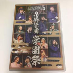 "Thumbnail of ""忍ミュ 第8弾学園祭 DVD"""
