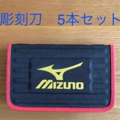"Thumbnail of ""彫刻刀"""