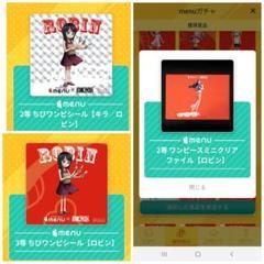 "Thumbnail of ""menu メニュー 当選 限定 ロビン シール キラ ロビンファイル"""