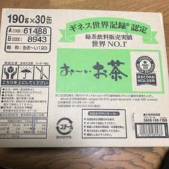 "Thumbnail of ""伊藤園 おーいお茶 190g×30缶 1ケース新品未開封"""