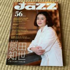 "Thumbnail of ""JAZZ JAPAN 56 2015"""