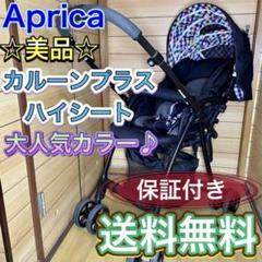 "Thumbnail of ""美品☆保証付き☆分解清掃済Aprica大人気カルーンプラスハイシート"""