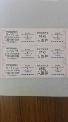 "Thumbnail of ""東武動物公園入園券 3枚"""