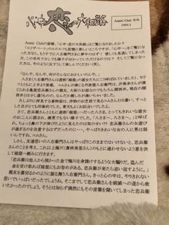 "Thumbnail of ""朝海ひかる   会報紙号外  特集版    レア 希少"""