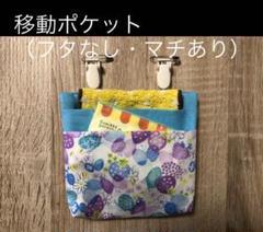 """Thumbnail of """"240.移動ポケット(フタなし・マチあり)"""""""