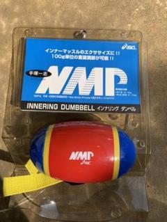 "Thumbnail of ""手塚一志監修 NMP インナリング ダンベル (ミニマニュアル取扱説明書付)野球"""