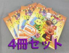 """Thumbnail of """"アンパンマン Lサイズ キャラクター アルバム  柄台紙 10枚 4冊セット"""""""