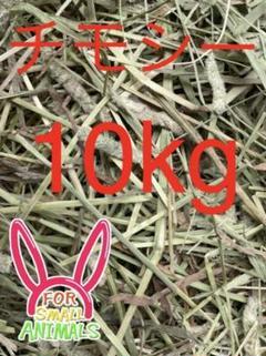 "Thumbnail of ""カナダ産 チモシー 10kg"""