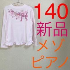 "Thumbnail of ""長袖 トップス 140 メゾピアノ 新品"""