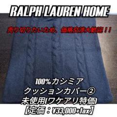 """Thumbnail of """"【廃盤/未使用】RALPH LAUREN Home カシミア クッションカバー②"""""""
