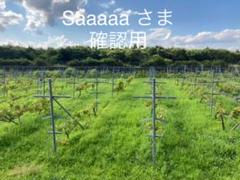 """Thumbnail of """"Saaaaa様 確認用 Cyprees サイプレス 11500円"""""""