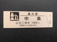 "Thumbnail of ""道の駅きっぷ (ピンク券) 中条"""