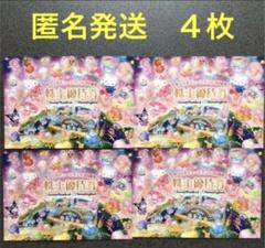 """Thumbnail of """"サンリオピューロランド ハーモニーランド 株主優待券4枚"""""""