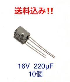 """Thumbnail of """"電解コンデンサ 16V 220μF"""""""