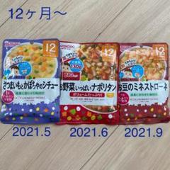 "Thumbnail of ""離乳食 ベビーフード 12ヶ月"""