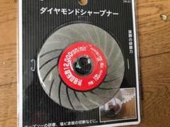 "Thumbnail of ""ダイヤモンド 刃 シャープナ100㍉"""