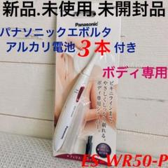 """Thumbnail of """"【新品.未使用】パナソニック フェリエ ボディ用シェーバー ES-WR50-P"""""""