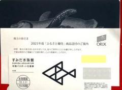 "Thumbnail of ""最新すみだ水族館年間パスポート引換券1枚"""