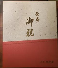 """Thumbnail of """"【化粧箱入り】長寿、還暦お祝いセット"""""""