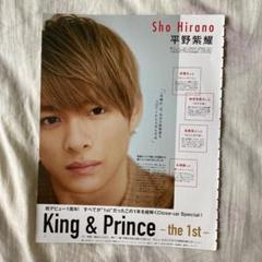 """Thumbnail of """"King & Prince 切り抜き 9ページ"""""""