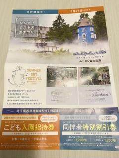 """Thumbnail of """"ムーミンバレーパーク 割引券"""""""