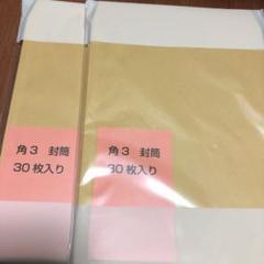 """Thumbnail of """"角形3号B5 封筒60枚"""""""