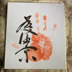 "Thumbnail of ""大相撲令和3年、平幕、若隆景関手形、サイン、色紙"""
