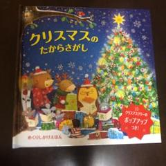 """Thumbnail of """"クリスマスのたからさがし"""""""