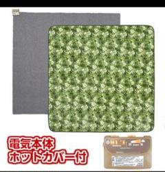 "Thumbnail of ""電気カーペット2畳本体+ 木の葉柄 アルバ ホットカーペットカバー付セット販売"""