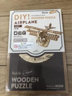 "Thumbnail of ""DIY!つくろう!3D ウッドパズル TG301 飛行機"""