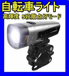 "Thumbnail of ""【高輝度&取付簡単】自転車ライト 800ルーメン 5段階点灯モード USB充電式"""
