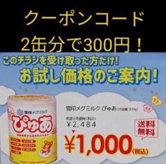 """Thumbnail of """"粉ミルク ぴゅあ クーポンコード2缶分で300円"""""""