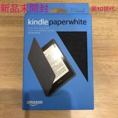 """Thumbnail of """"Kindle Paperwhite ファブリックカバー 第10世代"""""""