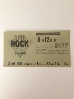 """Thumbnail of """"チケット半券 Super Rock '84 in Japan"""""""