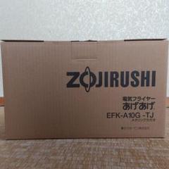 """Thumbnail of """"ZOJIRUSHI 電気フライヤーあげあげ  EFK-A10G-TJ"""""""