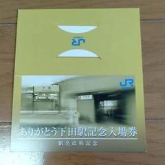 JR西日本 ありがとう 下田駅記念入場券