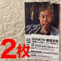 "Thumbnail of ""GENKYO横尾忠則⭐️期限付招待券⭐️2枚"""