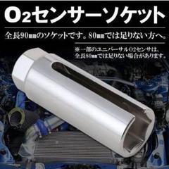 "Thumbnail of ""O2センサーソケット サイズ22mm全長90mm 差込角1/2(12.7mm)"""