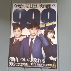 "Thumbnail of ""99.9(松本潤) フライヤーセット"""