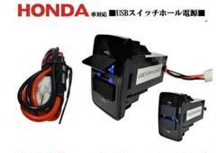 "Thumbnail of ""USB電源N-BOX フリード フィット オデッセイ ステップワゴン エリシオン"""