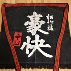 "Thumbnail of ""松竹梅 豪快 辛口 前掛け 日本酒"""