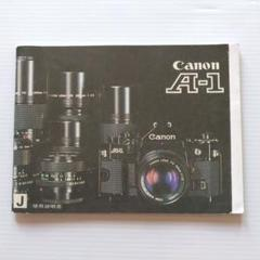 """Thumbnail of """"Cannon  A1 使用説明書のみ"""""""