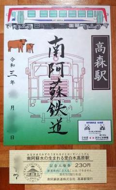 "Thumbnail of ""コラボ鉄印 南阿蘇鉄道 高森駅 書き置きタイプ"""