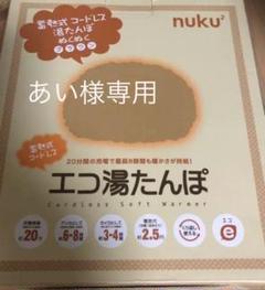 """Thumbnail of """"エコ湯たんぽ nuku2"""""""