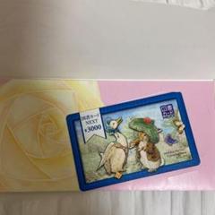 """Thumbnail of """"図書カード 3000円"""""""
