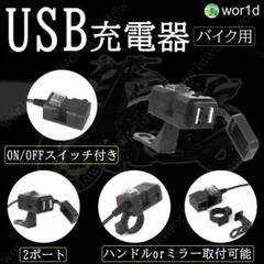 "Thumbnail of ""バイク用USB充電器  電源ON/OFFスイッチ 防水防塵カバー付き"""