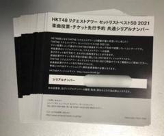 "Thumbnail of ""HKT48 シングル 君とどこかへ行きたい リクエストアワー投票券50枚"""