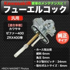 "Thumbnail of ""カワサキ 川崎 燃料コック ゼファー400 ZRX400 汎用"""